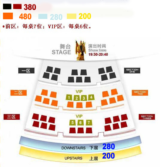 liyuan theatre seat map
